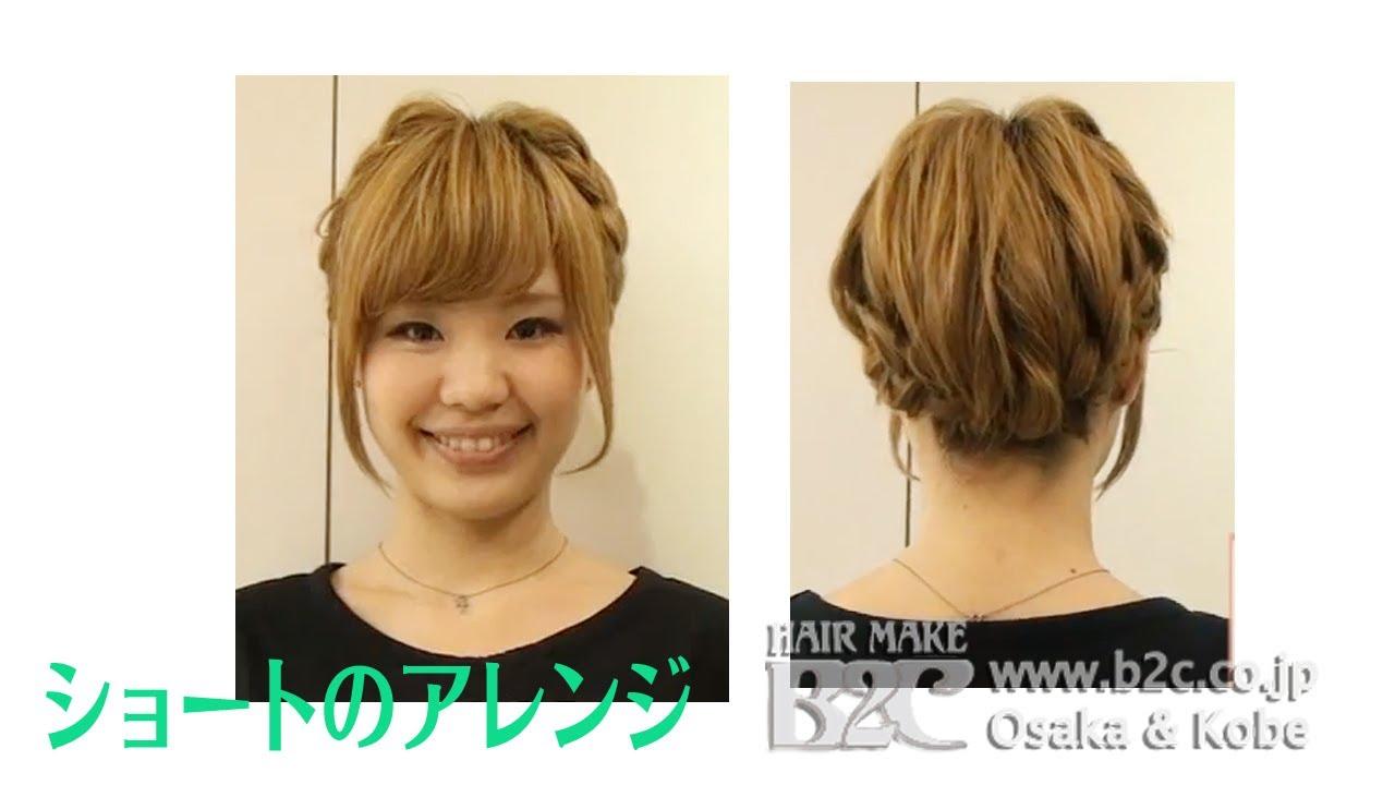 ショートヘアのアップ風ヘアアレンジ 一人でできる簡単アレンジ方法19 梅田・三宮B2CRaffine , YouTube