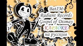 BatIM Radiant Records - Gospel of Dismay караОКе на русском под минус