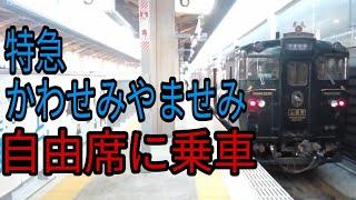 【無茶苦茶空いてる】特急「かわせみやませみ」の自由席に乗車 熊本〜新八代駅