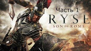 Ryse Son of Rome Прохождение с русским переводом Часть 1 The Beginning