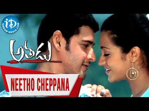 Athadu Movie Songs    Neetho Cheppana Video Song    Mahesh Babu, Trisha    Mani Sharma