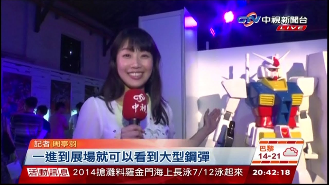 20140712 中視新聞臺 2000即時新聞現場 真人大小鋼彈 陪孩子一起過暑假 周亭羽 - YouTube