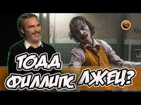 Джокер: Интервью Хоакина Феникса - Тодд врёт?