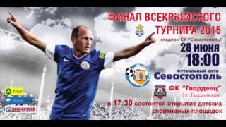 Севастополь - Гвардеец. Финал