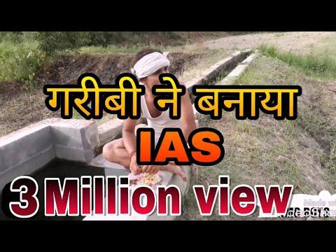 IAS Motivational Video.  Poor Boy Struggle