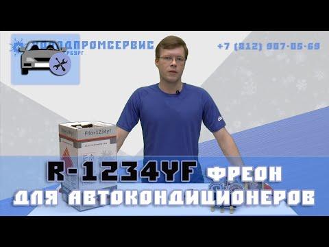 1234yf автомобильный фреон