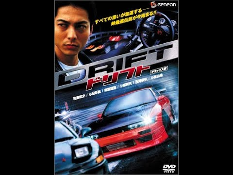 DRIFT -Japan Movie W/ English Subtitles (ドリフト)