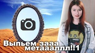 видео селфи зеркало