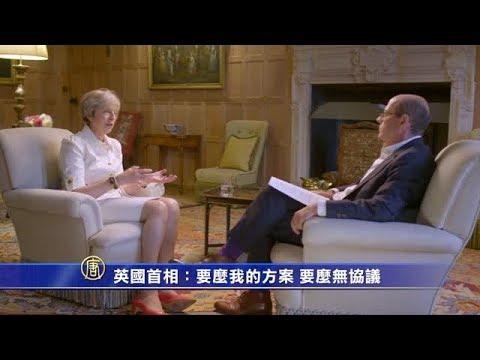 英国首相:要么我的方案 要么无协议(欧盟脱欧)