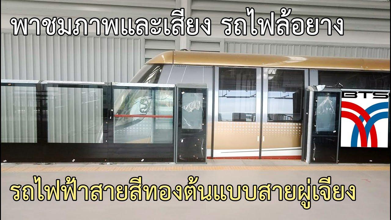 พาชมภาพและเสียงรถไฟล้อยาง APM ก่อนเปิดรถไฟฟ้าสายสีทองแห่งแรกของไทย