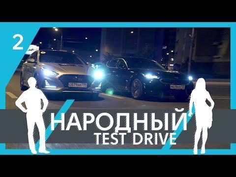 Народный тест драйв   2-ая серия   Kia Stinger vs Hyundai Sonata