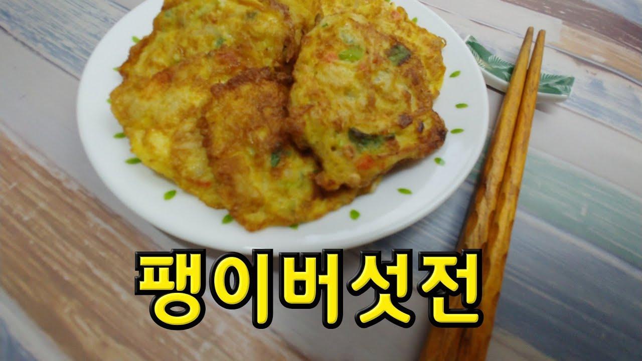 *45     간단하지만 너무 맛있는 팽이버섯전(Enoki mushroom korean pancake with egges)