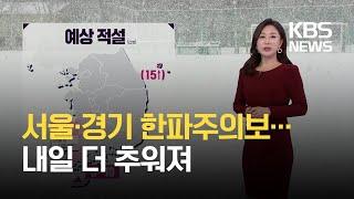 [날씨] 다시 강추위…내일 밤부터 모레까지 많은 눈 / KBS