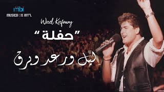 وائل كفوري - ليل ورعد وريح Wael Kafory - Lael Wa Raad Wa Reeh