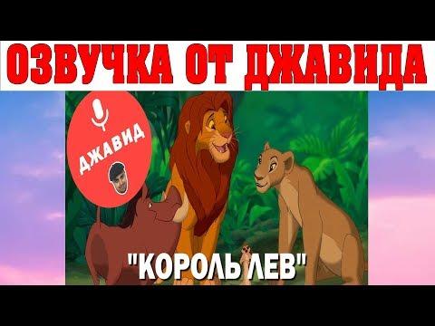 Озвучка от Джавида   Шрек озвучка, Король лев озвучка, Том и джери озвучка, Давай поженимся