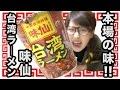 名古屋グルメ!台湾料理味仙「台湾ラーメン」カップ麺たべてみた!