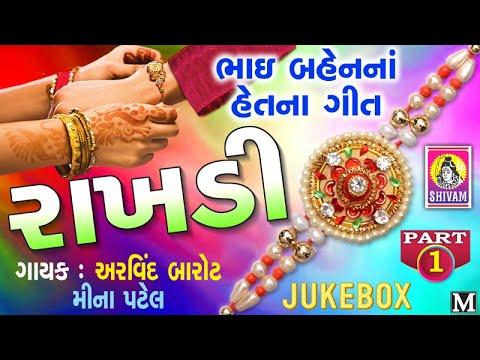 Raksha Bandhan Gujarati Songs Rakshabandhan Rakhi Songs Happy RakshabandhanRakshabandhan Songs