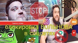Это вопрос здравого смысла: РОССИЯНЕ подписывают ПЕТИЦИЮ за БЛОКИРОВКУ ВОЛЬНОГО в соцсетях