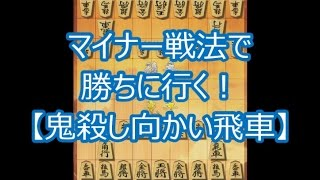 【将棋ウォーズ実況 298】 鬼殺し向かい飛車 VS 居飛車 【10切れ】 thumbnail