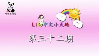 Lily 中文小天地第三十二期节目, Lily's Chinese Wonderland