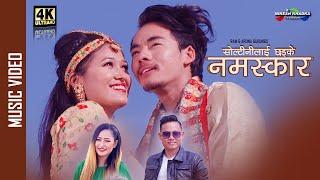 Soltinilai Chhadke Namaskar - Melina Rai, Tampasher Rai, Nagma Shrestha, Shibadash || Nepali Song
