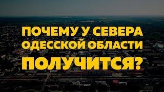 Алексей Гончаренко: Почему у севера Одесской области получится? ( документальный фильм о Гончаренко)