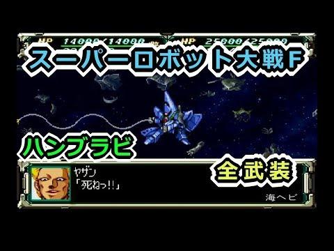 【スパロボF】ハンブラビ全武装【サターン版】
