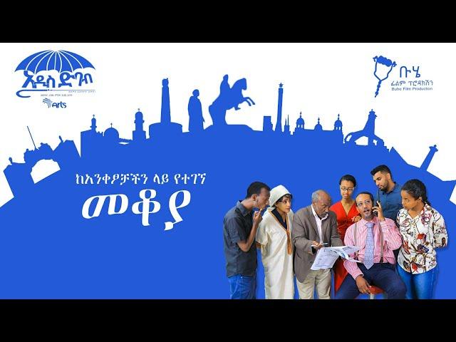 """""""አዲስ ድባብ"""" ድራማ  / Addis Debab Ethiopian Sitcom Drama /"""