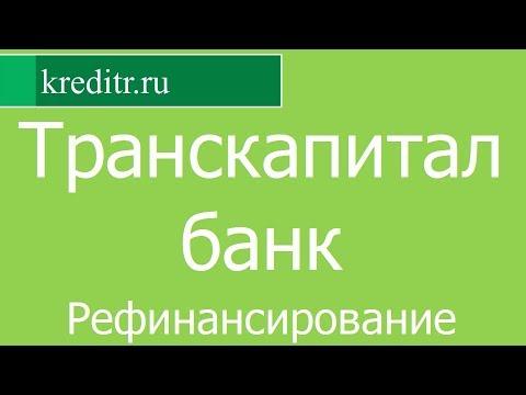 Транскапиталбанк обзор Рефинансирования кредитов условия, процентная ставка, срок