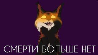 КОТЫ ВОИТЕЛИ - СМЕРТИ БОЛЬШЕ НЕТ   IC3PEAK   Warriors Cats   Дарья Cat