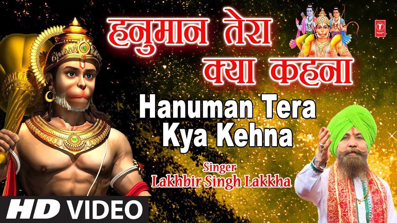 मंगलवार हनुमानजी का भजन I हनुमान तेरा क्या कहना I Hanuman Tera Kya Kehna I LAKHBIR SINGH LAKKHA I HD