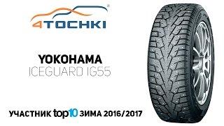 Зимняя шина Yokohama iceGuard Stud iG55 на 4 точки. Шины и диски 4точки - Wheels & Tyres(, 2016-09-29T14:56:48.000Z)