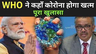WHO का ऐलान इस दिन खत्म होगा कोरोना वायरस | WHO News Today In Hindi
