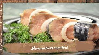Вкуснейшая скумбрия в домашних условиях! Простой рецепт малосольной рыбы [Семейные рецепты]