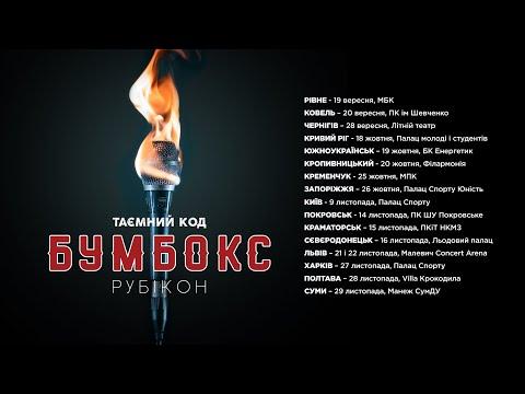 """Бумбокс Тур """"Таємний код: Рубікон"""" Перша частина"""
