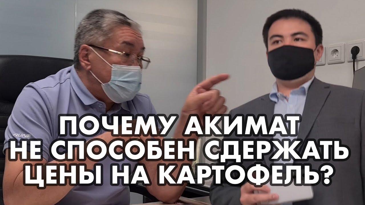 Почему в Алматы подорожал картофель?