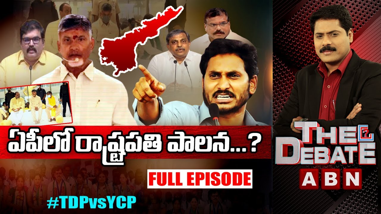 Download Debate On President Rule In AP?   TDP Vs YSRCP   Pattabhi Arrest   Chandrababu Protest   ABN Telugu