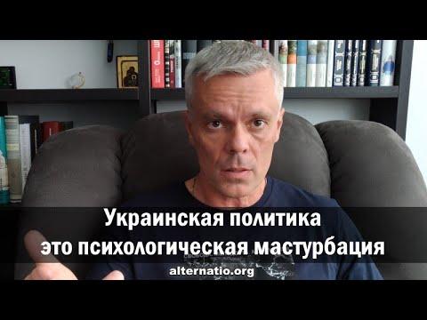 Андрей Ваджра Украинская политика это психологическая мастурбация