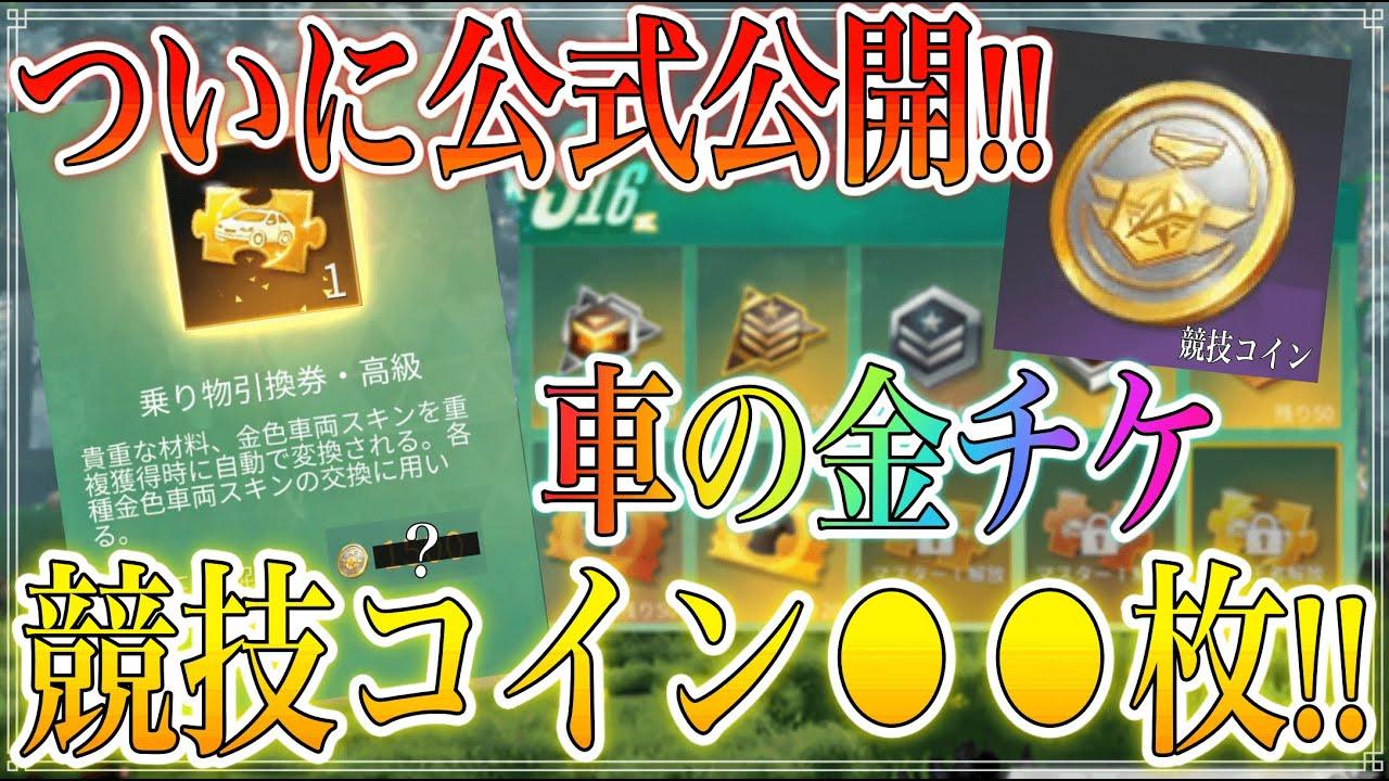 荒野 行動 競技 コイン 【荒野行動】競技コインで金チケ交換に必要な枚数大公開