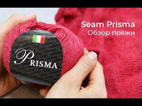 Мериносовая шерсть с вискозой. Prisma Seam