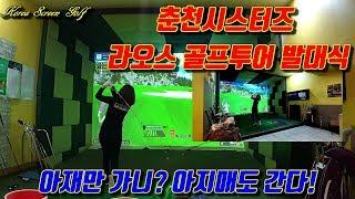 여자들끼리도 동남아(라오스) 골프투어 문제없다!!!