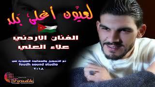 الاغنية الوطنية لعيون اغلى بلد للفنان الاردني علاء العلي