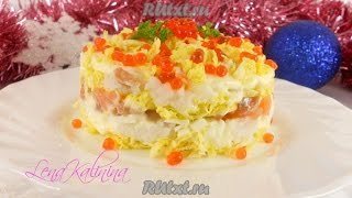Салат Кремлевский  Рецепт салат