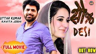 100% desi | देसी देसी :- Part - 1 | Uttar Kumar | Kanika Raheja| Latest New Film 2019 | Movie 2019