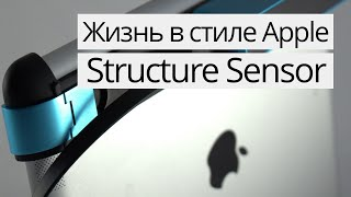 Жизнь в стиле Apple #7. Structure Sensor