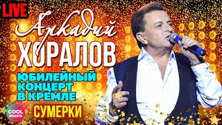Аркадий Хоралов - Сумерки (Юбилей в Кремле)