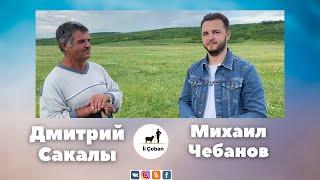Интервью с Гагаузским Пастухом 🐑🐏💂🏻♂️ На Гагаузском языке \ Nterviu Gagauz Çobanınnan\ Gagauzça