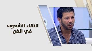 الفنان اياد نصار، الفنانة انجي المقدم والفنان فراس السعيد - التقاء الشعوب في الفن