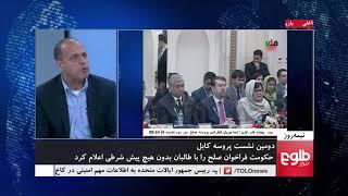 نیمه روز: فراخوان رییسجمهور به طالبان برای صلح در کشور