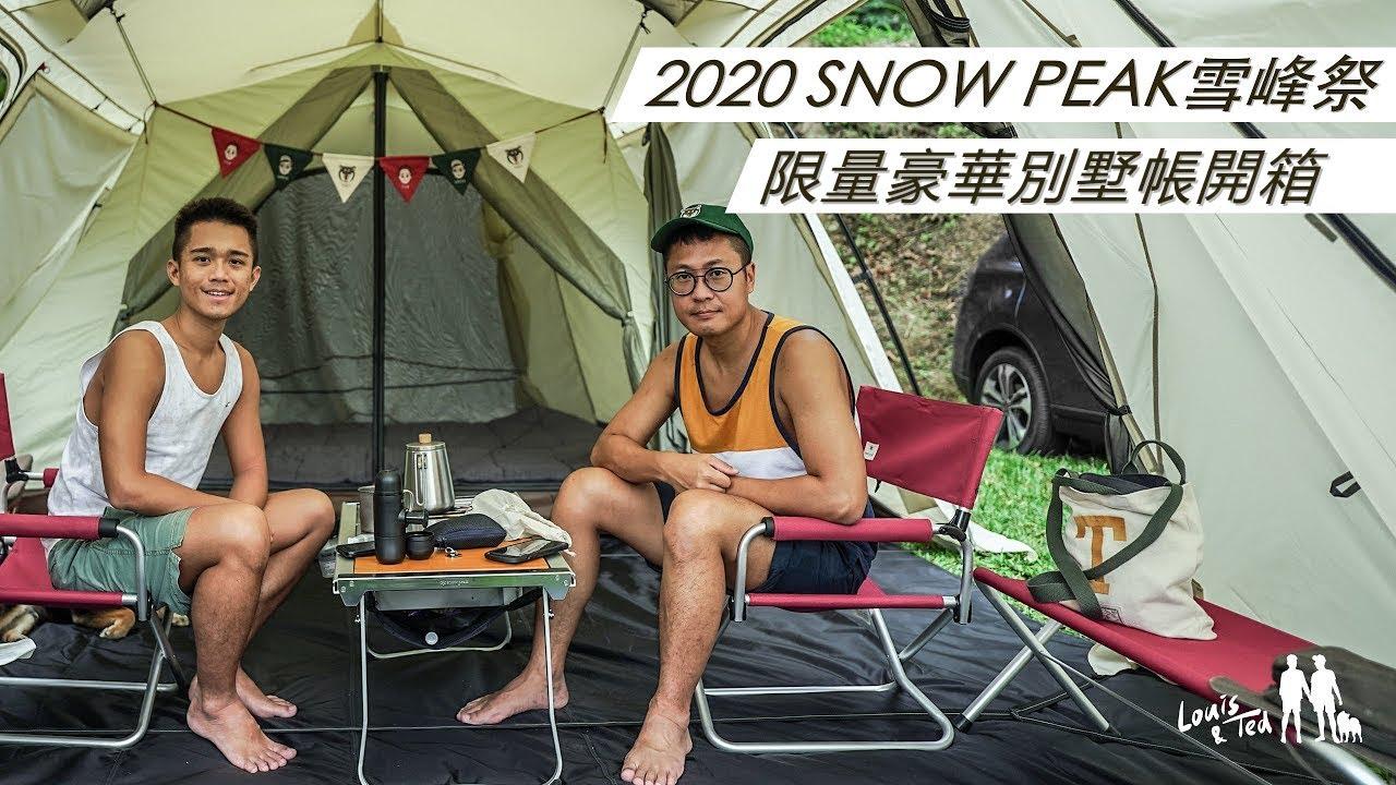 峰 祭 2020 雪